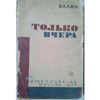 1933 г изд. ТОЛЬКО ВЧЕРА Эллен