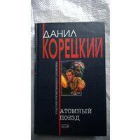Данил Корецкий   Атомный поезд //  Серия: Классик отечественного детектива