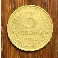 СССР, 3 копейки 1934