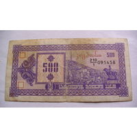 Грузия 500 лари 1993г.  091458 не частая  распродажа