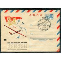 1973 Конверт СГ. Авиа. 50 лет советскому планеризму. Гашение Планерское