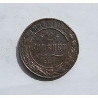 2 копейки 1914г медь