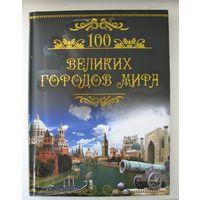100 Великих городов мира. 100 Великих музеев мира.