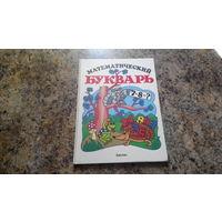 Книги для детей - Математический букварь - подготовка к школе, математика в стихах