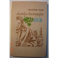 Листки календаря. Максим Танк.  Советский писатель. 1974. стр.  304 стр.