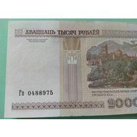 20000 рублей 2000 года  Беларусь серия Гп