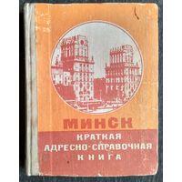 Минск. Краткая адресно-справочная книга. 1974 г.