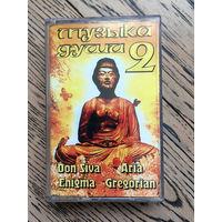 Музыка Души 2 - Don Siva, Aria, Enigma, Gregorian - Аудиокассета