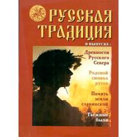 """""""Русская традиция"""" номер 3"""