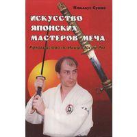 Искусство японских мастеров меча: Руководство по Иайдо Эйсин-Рю. Никлаус Суино