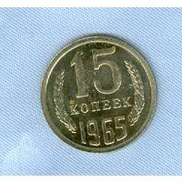 15копеек 1965