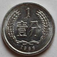 Китай, 1 фынь 1986 г