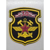 Шеврон 30 отдельная железнодорожная бригада Беларусь