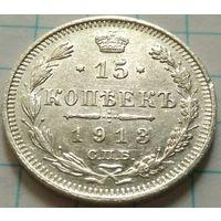 Российская империя, 15 копеек 1913 ВС. Отменные. Без М.Ц.