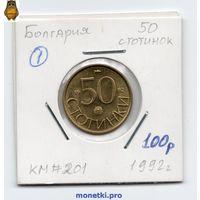 Болгария 50 стотинок 1992 года.