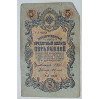 5 рублей 1909 года. УА-089