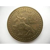 1 тугрик 1971 Монголия