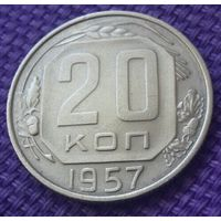 20 копеек 1957 года.