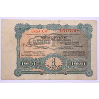 Лодзь (Польша), 1 рубль 1916 года, Биржевой комитет. РЕДКОСТЬ !!!