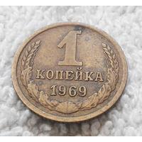 1 копейка 1969 года СССР #08