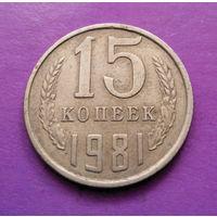 15 копеек 1981 СССР #10