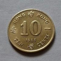 10 центов, Гонконг 1985 г.