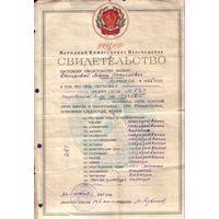 Аттестат 20 июня 1941 года Москва
