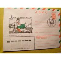 СССР 1980 ХМК Игры XXII Олимпиады Борьба вольная СГ Москва (С)
