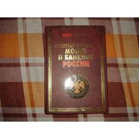 Монеты и банкноты России и СССР (полный католог)