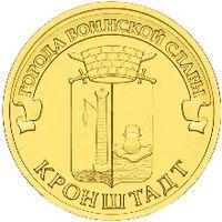 Кронштадт. 10 рублей 2013 года