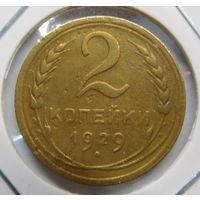 2 копейки 1929 г (6)