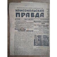 """Газета """"Комсомольская правда""""  2 марта 1927 г."""
