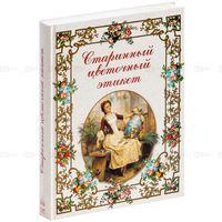 Старинный цветочный этикет. Цветочные традиции и цветочный этикет. Элеонора Басманова