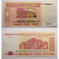 Беларусь банкнота 500 000 рублей 1998 года