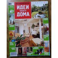 Практический журнал Идеи Вашего Дома 2001-07