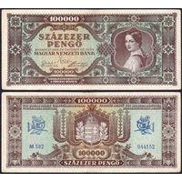 Венгрия 100 000 пенго 1945 VF