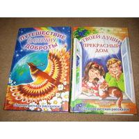 Библия для детей и детские рассказы