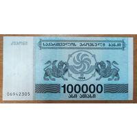 100000 купонов 1994 года - Грузия - UNC
