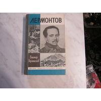 Ж.З.Л. Лермонтов.