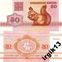 50 копеек 1992 года. Беларусь (ПРЕСС)