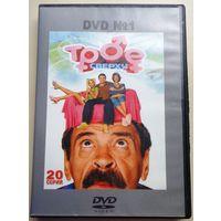 Трое сверху. DVD