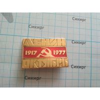60 лет Октября Ленин
