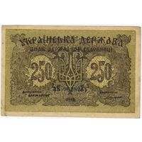 Украина, 250 карбованцев 1918 г. АБ 902825 Украинская держава