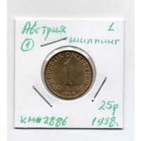 Австрия 1 шиллинг 1998 года -1