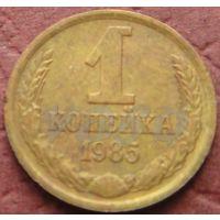 4259:  1 копейка 1985 СССР