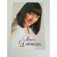 Дорофеева Ирина, автограф