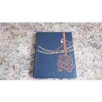 Перевернутое дерево - Кришан Чандар - рисунки Галея - повесть-сказка для детей младшего возраста. 1956 г.