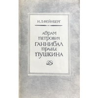 АБРАМ ПЕТРОВИЧ ГАННИБАЛ ПРАДЕД ПУШКИНА, 1986 г.