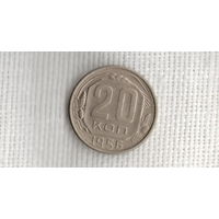 СССР 20 копеек 1956