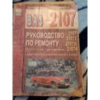 Книга Руководство по ремонту ВАЗ 2107